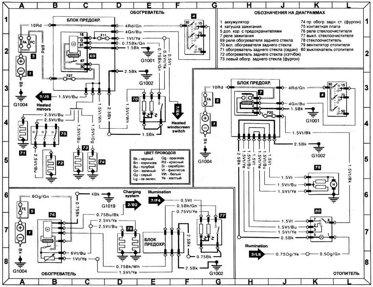 Форд эскорт 1997 электросхема