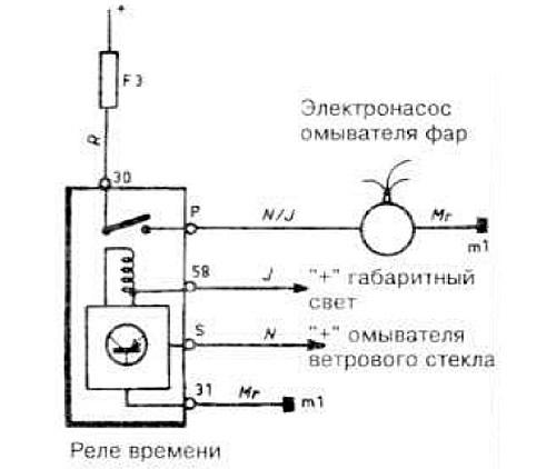 Реле омывателя фар схема